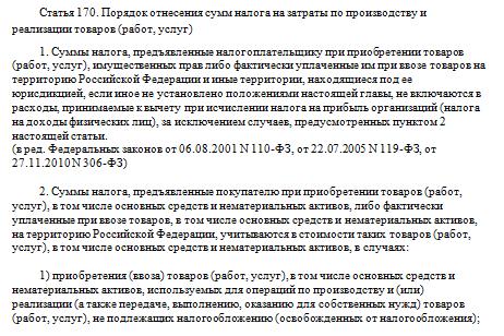 170 нк рф