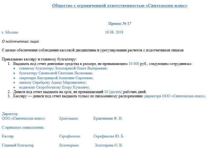 Образец приказа на изменения в план график