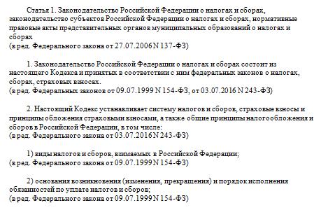 Статья 1 НК РФ