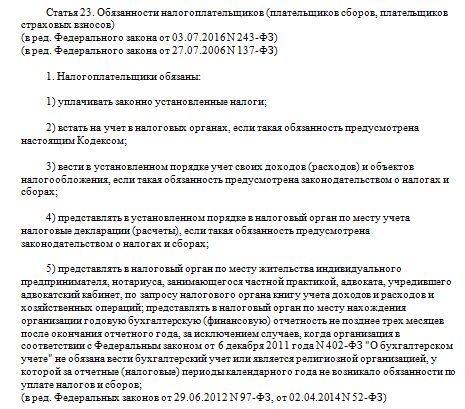 Статья 23 НК РФ