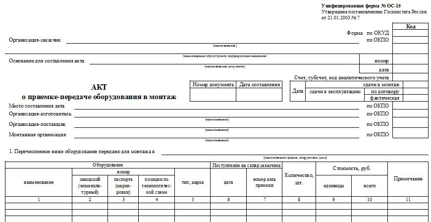 Унифицированная Форма Ос-15 Скачать Бланк img-1