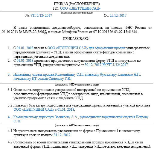 Образец приказа о переходе на УПД