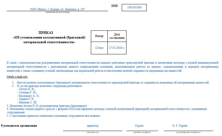 Образец приказа об установлении материальной ответственности бригады