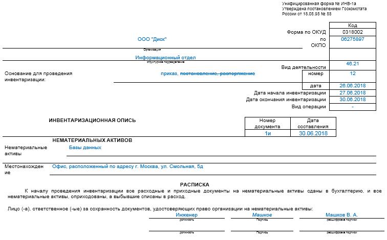 Инвентаризационная опись - образец заполнения ИНВ-1а