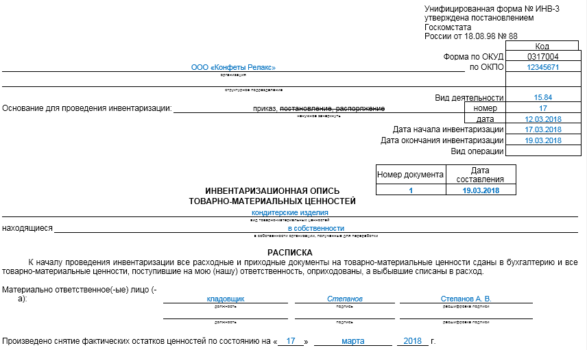 образец заполнения формы ИНВ-3