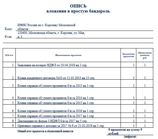 Опись документов к 3 ндфл образец сзи 6 получить Хорошевский 3-й проезд