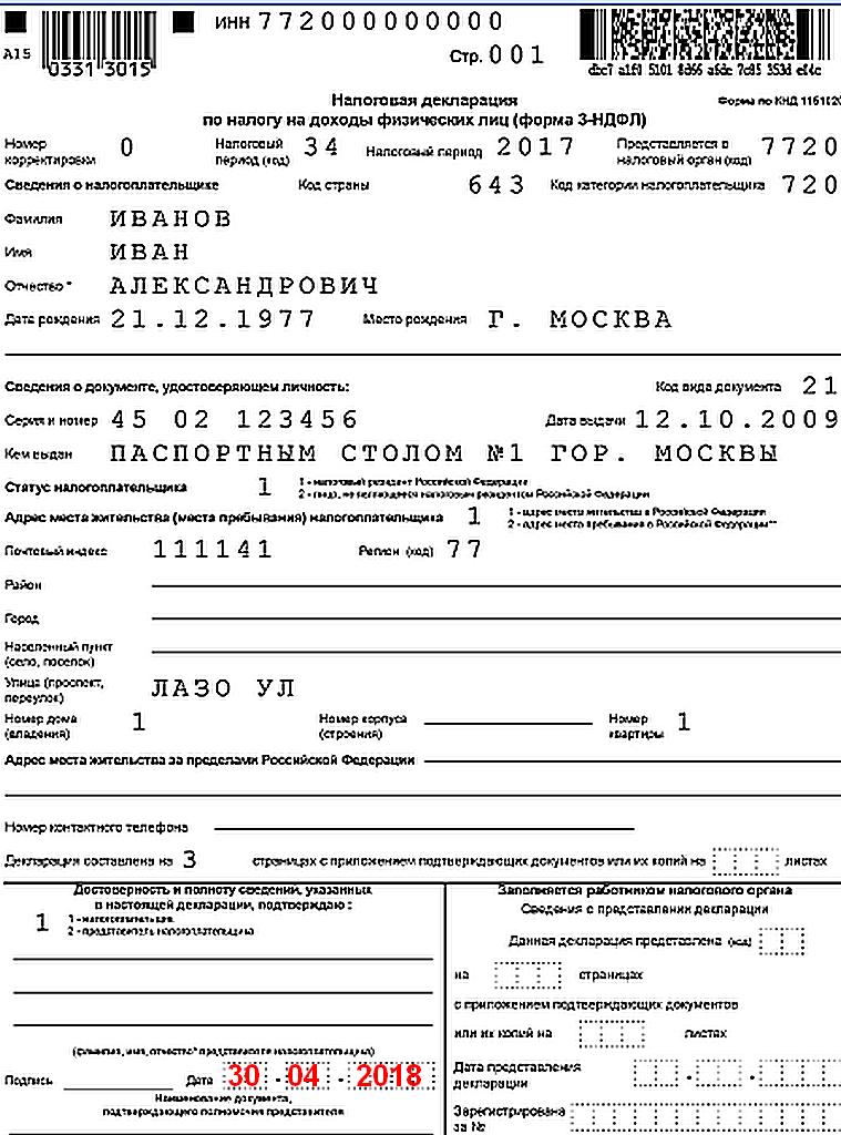 3 ндфл дата сдачи где в москве купить трудовую книжку пустую