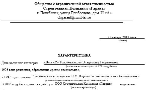 Образец характеристика водителю с места работы купить трудовой договор Калибровская улица