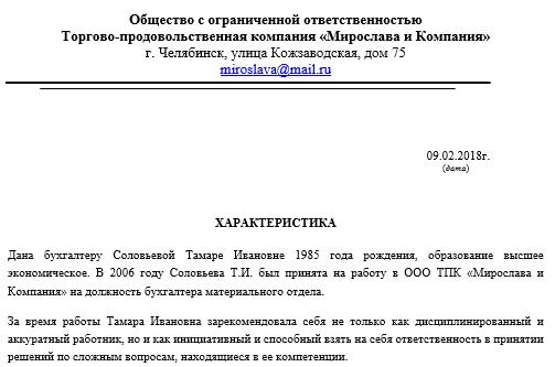 Характеристику с места работы в суд Кухмистерова улица трудовой договор Рославка 1-я улица