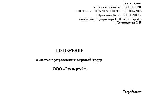 Положение о суот в организации образец — hazorasp tuman 21 maktab.