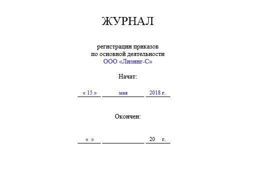 регистрация ип белорусу в россии