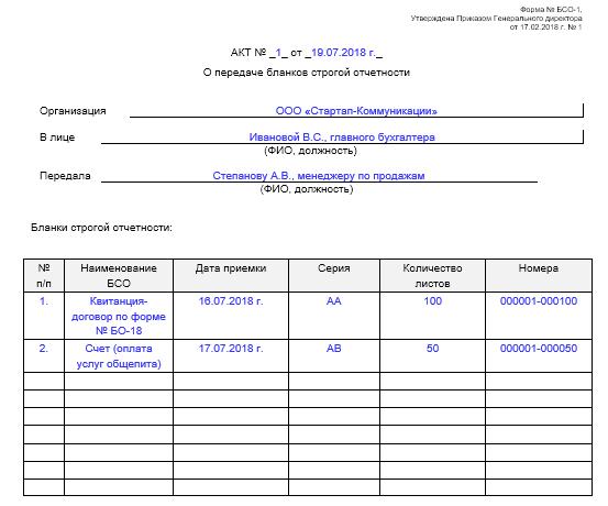 Изображение - Акт приемки бланков строгой отчетности (бсо) 0717_akt_peredachi_bso_sotrudnikam