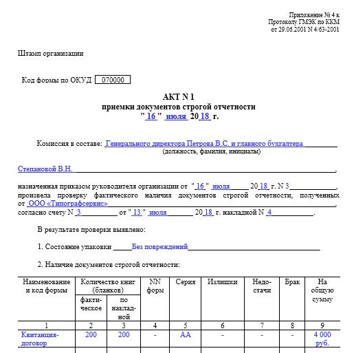Изображение - Акт приемки бланков строгой отчетности (бсо) 0717_akt_priemki_bso