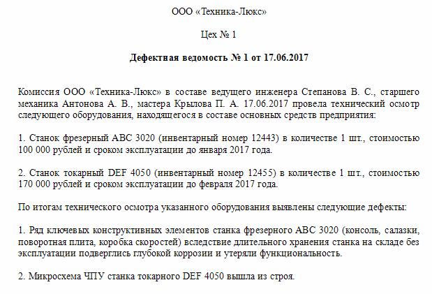 приказ о назначении главного бухгалтера с правом подписи образец