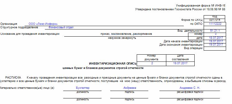 Унифицированная форма № ИНВ-16 - бланк и образец