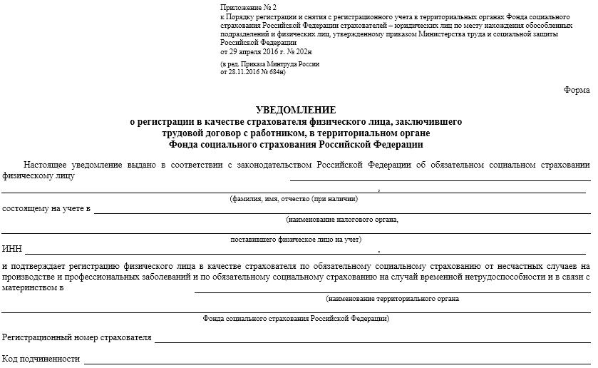 заявление (форма утверждена приказом Минтруда России от 25.10.2013 № 576н)