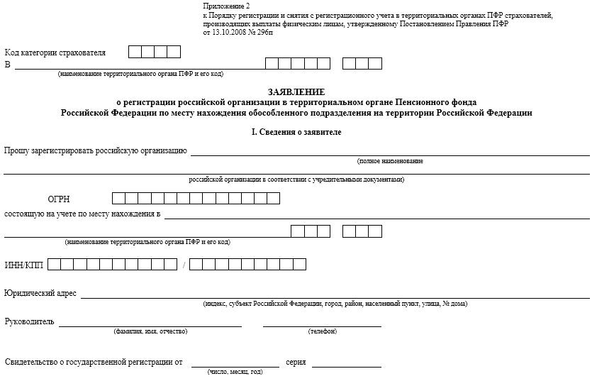 заявления по форме, утвержденной постановлением № 296п