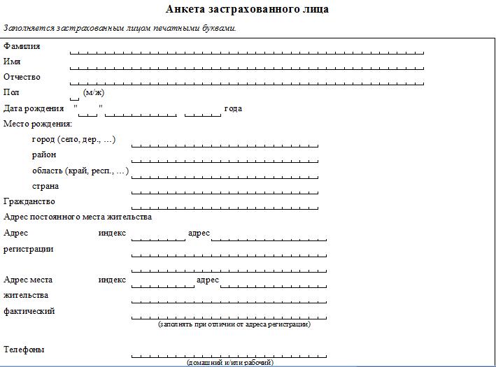 Анкету Застрахованного Лица по Форме Адв-1 скачать