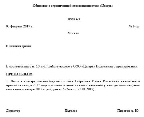 Приказ о возложении обязанностей кассира образец Гречков К.В.