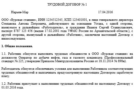 Новый трудовой договор 2019 образец рк сбербанк россии справка о состоянии лицевого счета в банке