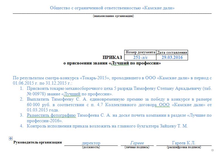 Производственная характеристика образец заполнения