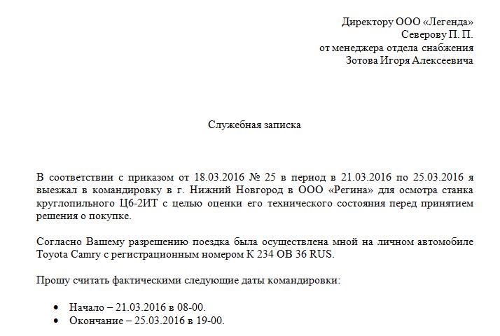 служебная записка отчет о командировке образец img-1