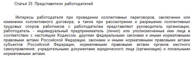 Статья 33 ТК РФ