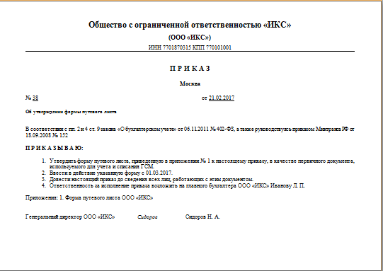 Образец приказа об утверждении расчетного листка образец.