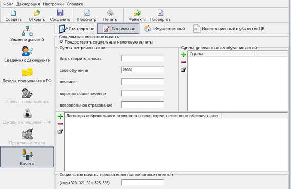 регистрация ип и ооо инструкция