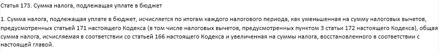 Налоговый кодекс, ст 173 НК РФ