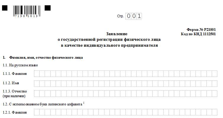 государственная регистрация ип в беларуси