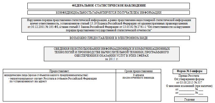 форма 3ф статистика 2016 бланк скачать img-1