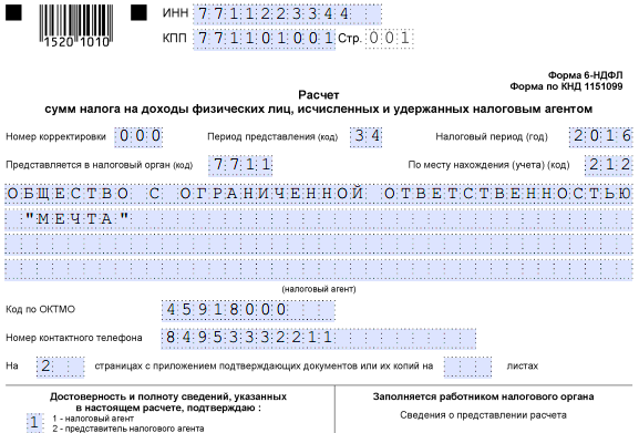 4 ндфл 2015 образец заполнения