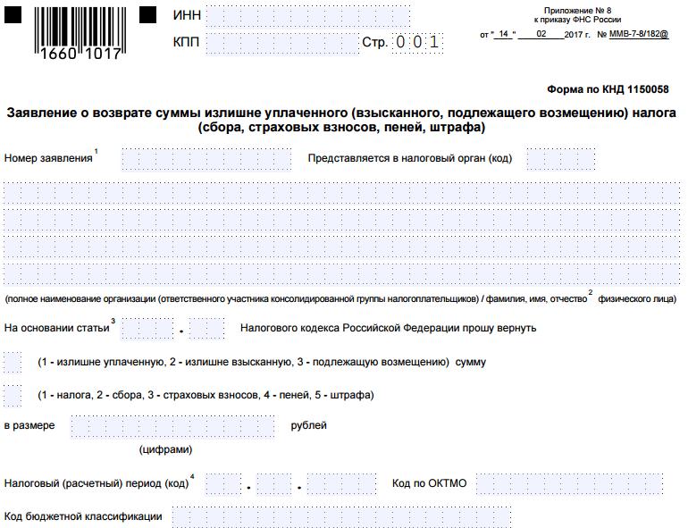 Образец заявления для декларации 3 ндфл инн отказ в регистрации ооо