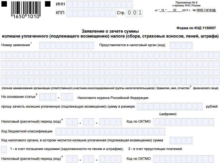 Как вернуть переплату по ндфл из налоговой пакет документов для получения кредита Горловская 1-я улица