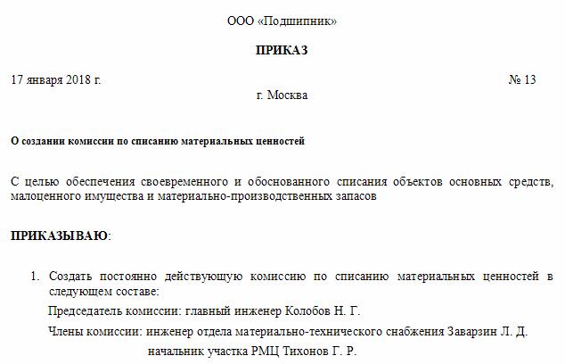 Приказ о создании комиссии по списанию ТМЦ