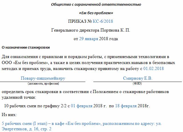 Продолжительность стажировки на рабочем месте по ТК РФ