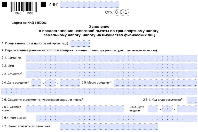 Приложение 1 к приказу ФНС России «от 14.11.2017 № ММВ-7-21/897@