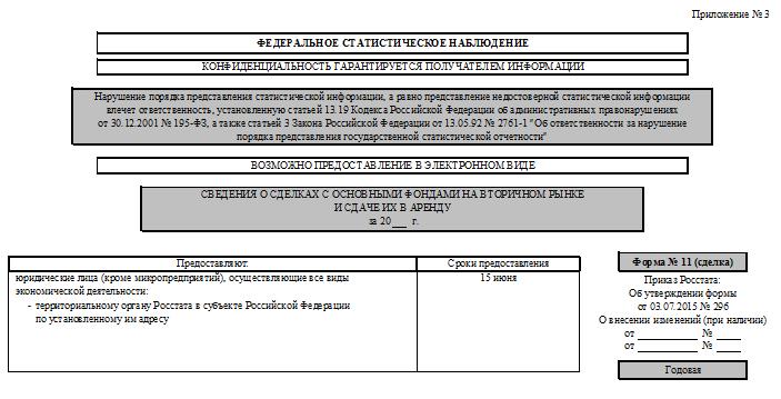 инструкция к форме 11 сделка img-1