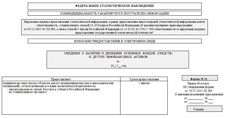 форма 11-на статистика образец заполнения - фото 2