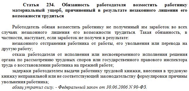 только гражданский кодекс статья 234 все