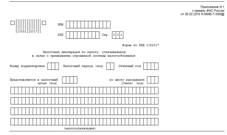 Приложение 1 к приказу ФНС России от 26.02.2016 № ММВ-7-3/99@. Форма налоговой декларации по УСН