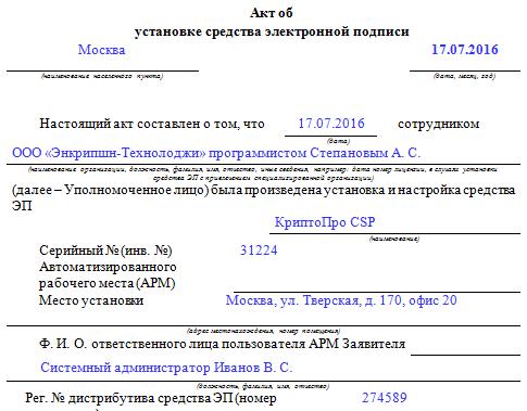 образец акта установки средства электронной подписи