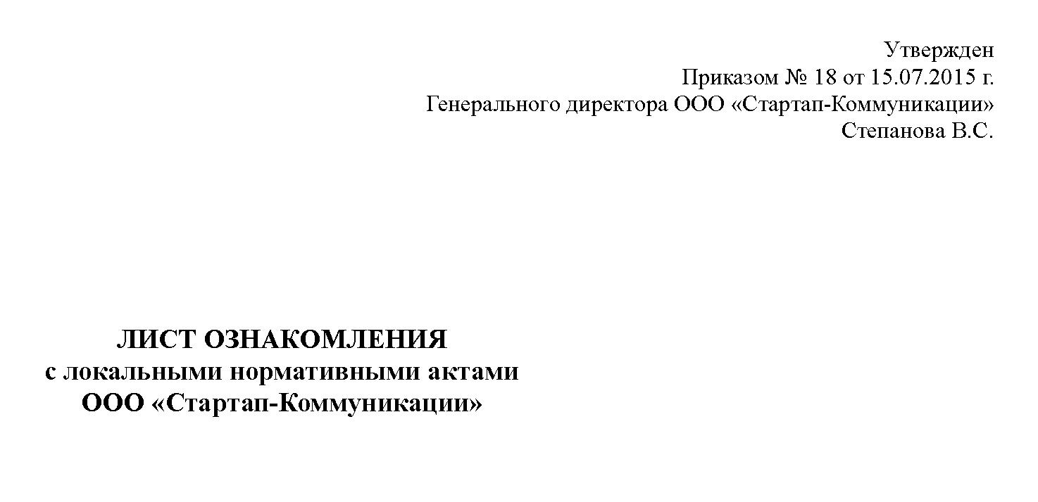 лист ознакомления с коллективным договором скачать