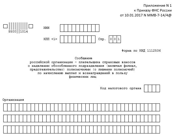 Кодекс податковий 2755-VI от, Податковий