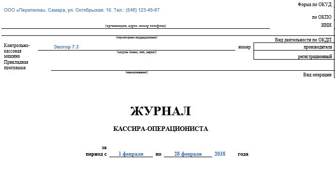 Журнал кассира-операциониста форма км-4: образец заполнения, бланк.