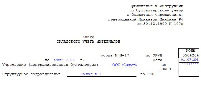 Положение Об Учете Материалов Образец - фото 8