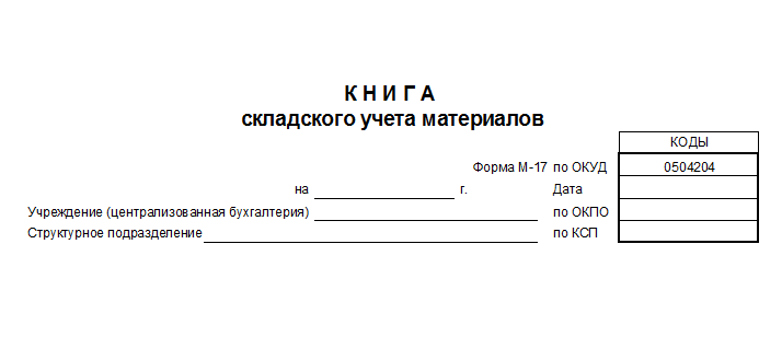 Образец заполнения книга складского учета материалов форма м 17