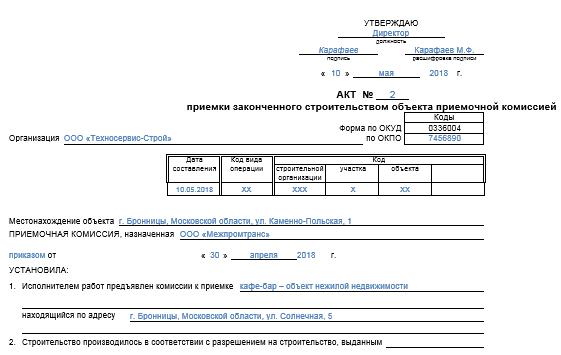 Унифицированная форма № КС-14 - бланк и образец