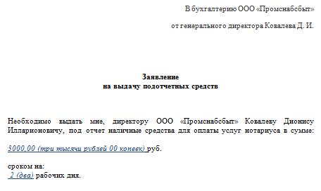 образец заявления на подотчет директору